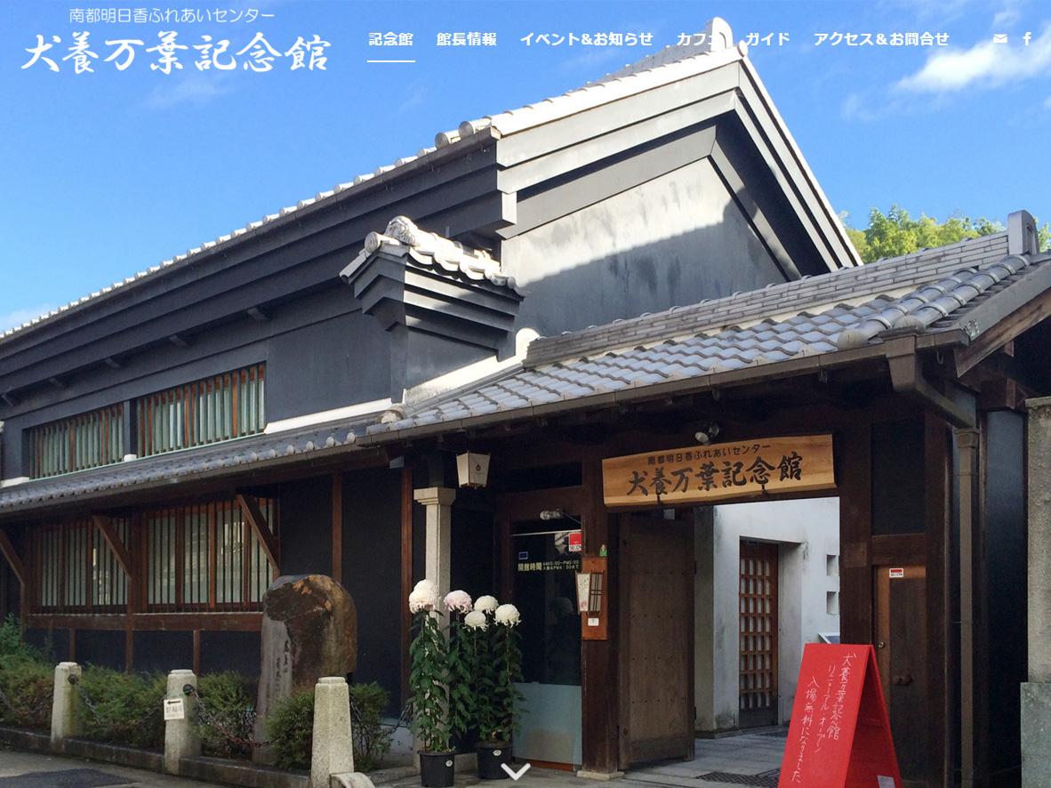 犬養万葉記念館(奈良県高市郡明日香村)