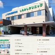 医療法人友愛会 しらかしクリニック(奈良県橿原市)