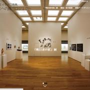 クリエイティブ飛鳥 未来への風プロジェクト(奈良県高市郡明日香村)