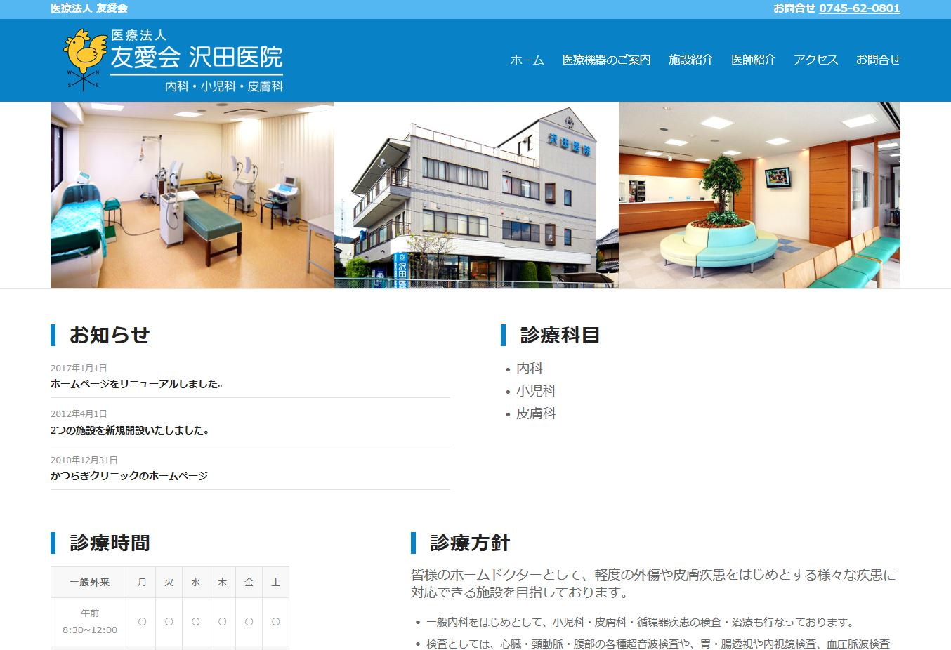 友愛会 沢田医院(奈良県御所市)