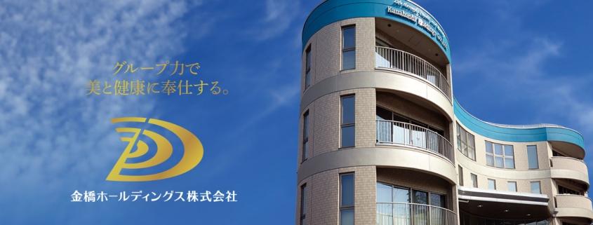金橋ホールディングス株式会社