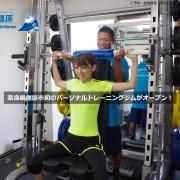 パーソナル・トレーニングジム SGB橿原(奈良県橿原市)