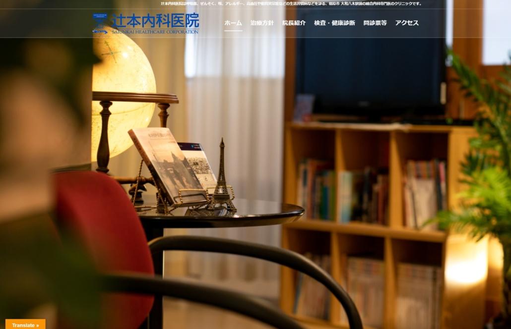 医療法人彩雲会 辻本内科医院(奈良県橿原市)